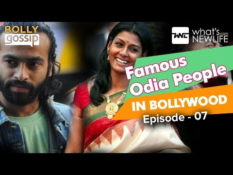 Famous Odia People in Bollywood | Bolly Gossip - 07