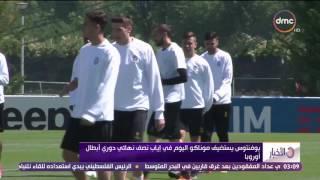 الأخبار - يوفنتوس يستضيف موناكو اليوم في إياب نصف نهائي دوري أبطال أوروبا