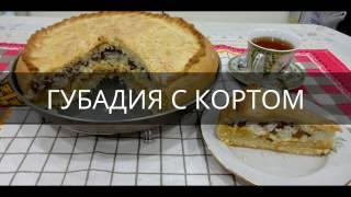 Губадия с кортом/ Татарский свадебный пирог