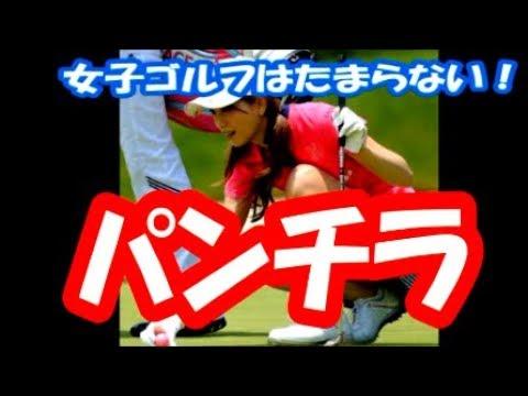 【パンチラ】女子ゴルフ パンチラがたまらない!