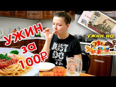 РОМАНТИЧЕСКИЙ ЭКОНОМ УЖИН за 100 руб на 23 ФЕВРАЛЯ