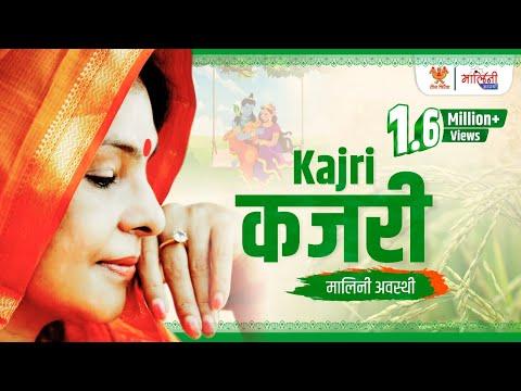 Malini Awasthi  kajri Song  Folk Of India  Sawan  Monsoon special song