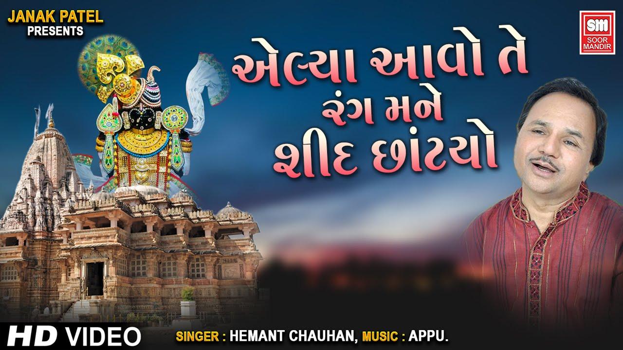 Alya Aavo Te Rang Mane Shid Chhantyo