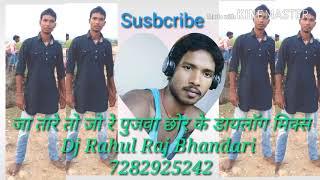 जा तारे तो जो रे पुजवा छोर के DJ Rahul Dialogue mi