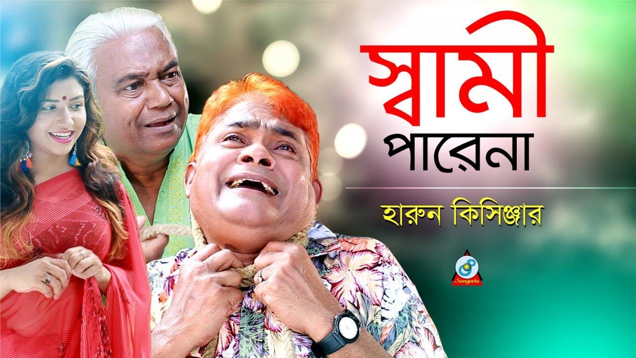 Harun Kisinger - Shami Parena | স্বামী পারেনা | Bangla Koutuk 2018 | Official Comedy | Sangeeta