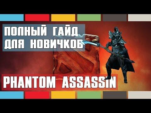видео: Полный гайд для новичков - phantom assassin\Фантомка\Мортред [dota 2]