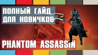 Полный гайд для новичков Phantom Assassin Фантомка Мортред Dota 2