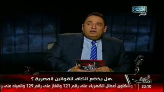 المصرى أفندى | أزمة الكاف وجهاز حماية المنافسة!