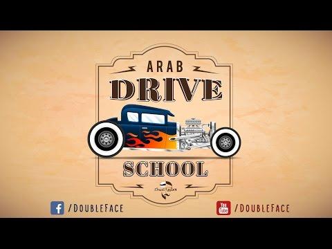 Arab Drive School - DoubleFace