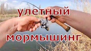 Улётная рыбалка Весенний мормышинг