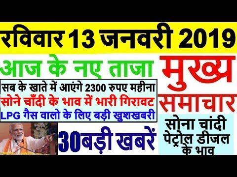 Today Breaking News! आज 13 जनवरी के मुख्य समाचार,13 January PM Modi Petrol, Bank, DLS BHAI, DLS News