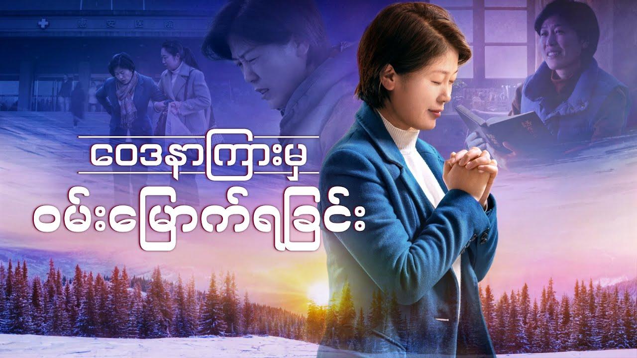 Myanmar Full Movie | ဝေဒနာကြားမှ ဝမ်းမြောက်ရခြင်း | How a Christian Undergoes the Trial of Illness