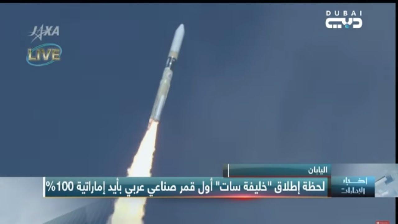 أخبار الإمارات   لحظة إطلاق #خليفة_سات أول قمر صناعي عربي ...