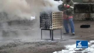 Порошковый огнетушитель ОП 4 МИГ очаг 2А(Тушение порошковым огнетушителем ОП-4(з) МИГ производства ЗАО