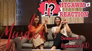【REACTION】HTGAWM『殺人を無罪にする方法』season1-2①