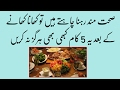 what to do after you eat  food in urdu