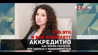 видео Аккредитив
