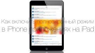 Как растянуть приложения от iPhone на iPad на весь экран при помощи твика FullForce