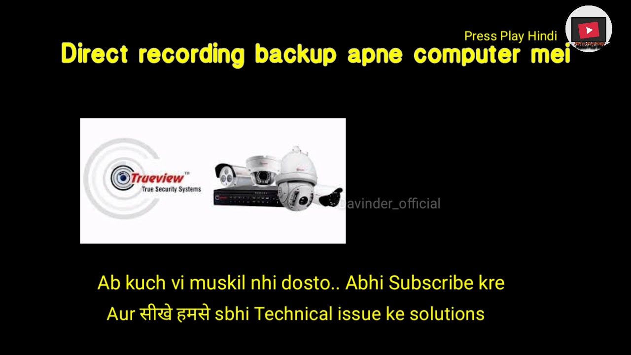 Trueview dvr recording backup direct to your computer ...