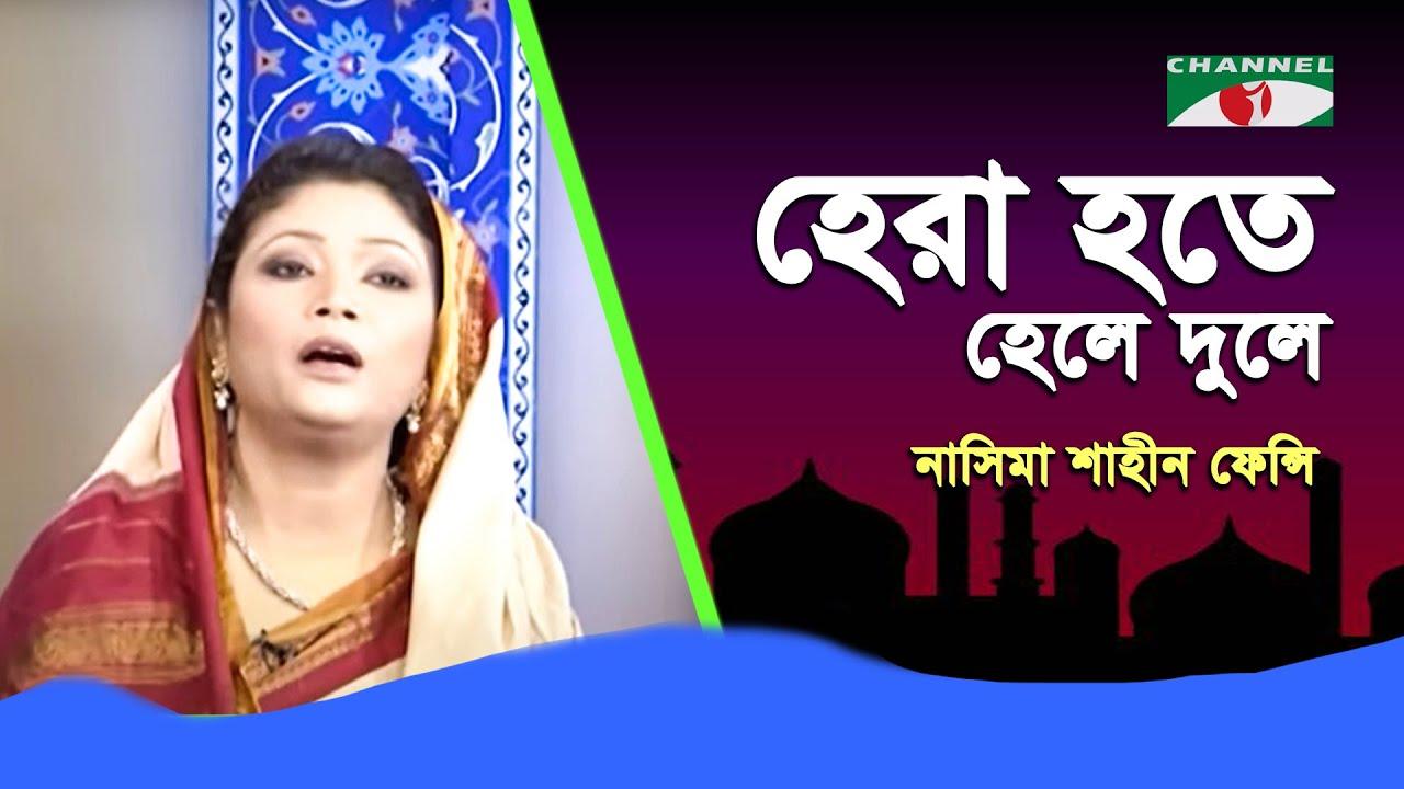 Hera Hote Hele Dule | Nasima Shahin Fancy | Hamd O Nath | Channel i | IAV