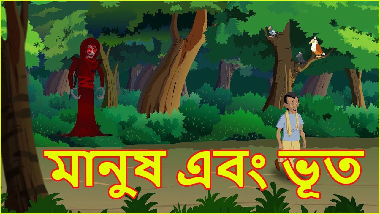 মানুষ এবং ভূত | Human And Ghost | Bangla Cartoon for Kids | Stories for Children | বাংলা কার্টুন