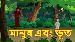 মানুষ এবং ভূত   Human And Ghost   Bangla Cartoon for Kids   Stories for Children   বাংলা কার্টুন
