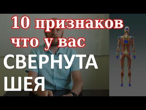 СВЁРНУТАЯ ШЕЯ - 10 признаков болезней говорящих что у вам свернули шею во время родов