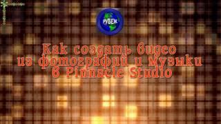 Слайдшоу из фотографий и музыки в Pinnacle Studio
