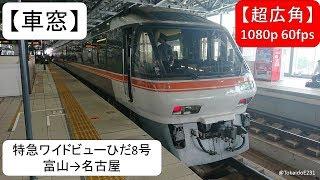 【車窓】特急ワイドビューひだ8号 富山→名古屋【全区間】
