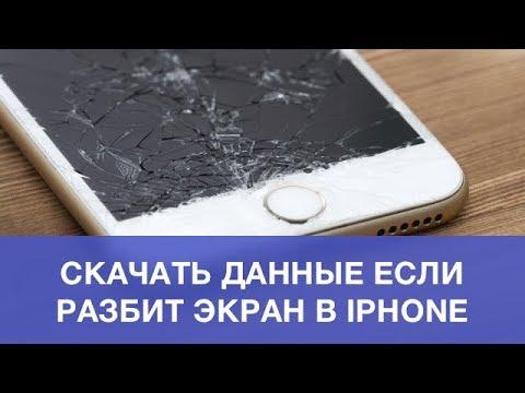 Как сделать резервную копию и восстановить данные если разбит экран в IPhone (iPad)?