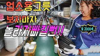 업소용그릇 접시 중고뷔페기물 매입정리로 놀라자빠질뻔!!
