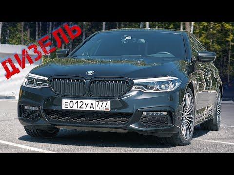 BMW 530D G30 на ЧИПЕ - ОЧЕНЬ ЗЛОЙ ДИЗЕЛЬ!