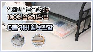 [ENG][dic9.co.kr] 침대 밑 좁은 공간까지…