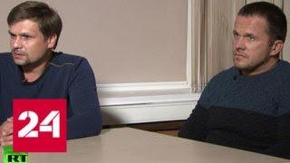 Интервью Александра Петрова и Руслана Боширова. Полная версия - Россия 24