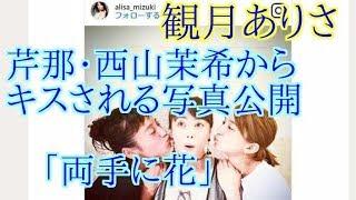 観月ありさ 芹那・西山茉希からキスされる写真公開「両手に花」 観月あ...