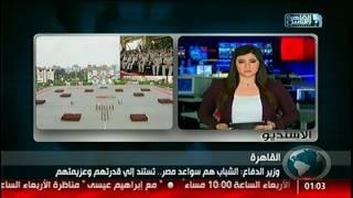 نشرة الواحدة بعد منتصف الليل من #القاهرة_والناس 1 نوفمبر
