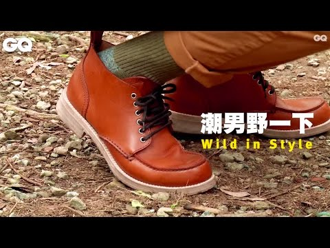 《GQTV》潮男野一下Wild in Style