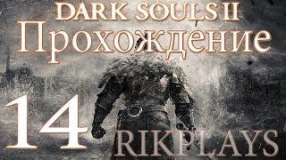Dark Souls 2 [Эп.14] Долина Жатвы, Земляной Пик, Джаба (Алчный Демон )