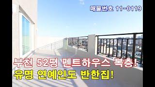 부천복층아파트분양 52평 단독펜트하우스+초대형 테라스 …