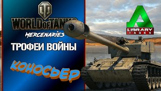 World of Tanks / Mercenaries / Трофеи войны - Коносьер / Spoils of War