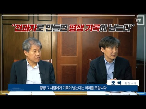 [경향신문] '청와대 소년법 개정 청원에 답하다'