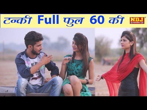 New Haryanvi Song 2016 | टंकी फुल 60 की Best हरियानवी | Chandigarh Le Chalu Tanki Full 60 Ki