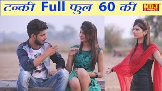 New Haryanvi Song 2016 | टंकी फुल 60 की Best हरियानवी | Chandigarh Le Chalu Tanki Full 60 Ki