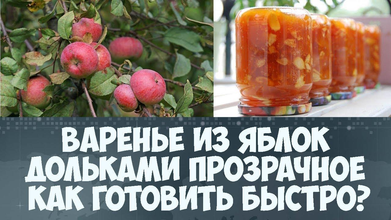 варенье с яблок дольками с корицей