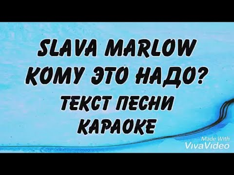 SLAVA MARLOW - Кому это надо?   Текст песни - Lyrics