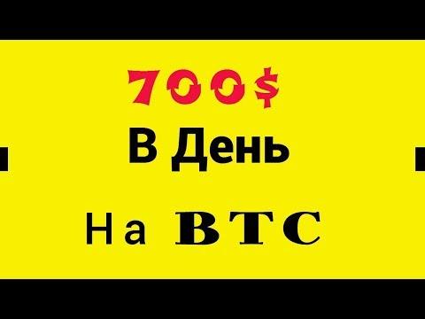Как Заработать с Помощью Биткоин| $700 в день на биткоине