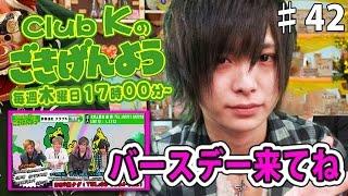 歌舞伎町 K【Club Kのごきげんよう】 (14/12/4) お店探しも!!求人も!!夜...