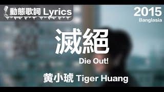 滅絕 Die Out! - 黃小琥 Tiger Huang (黃明志作品 Written by Namewee )