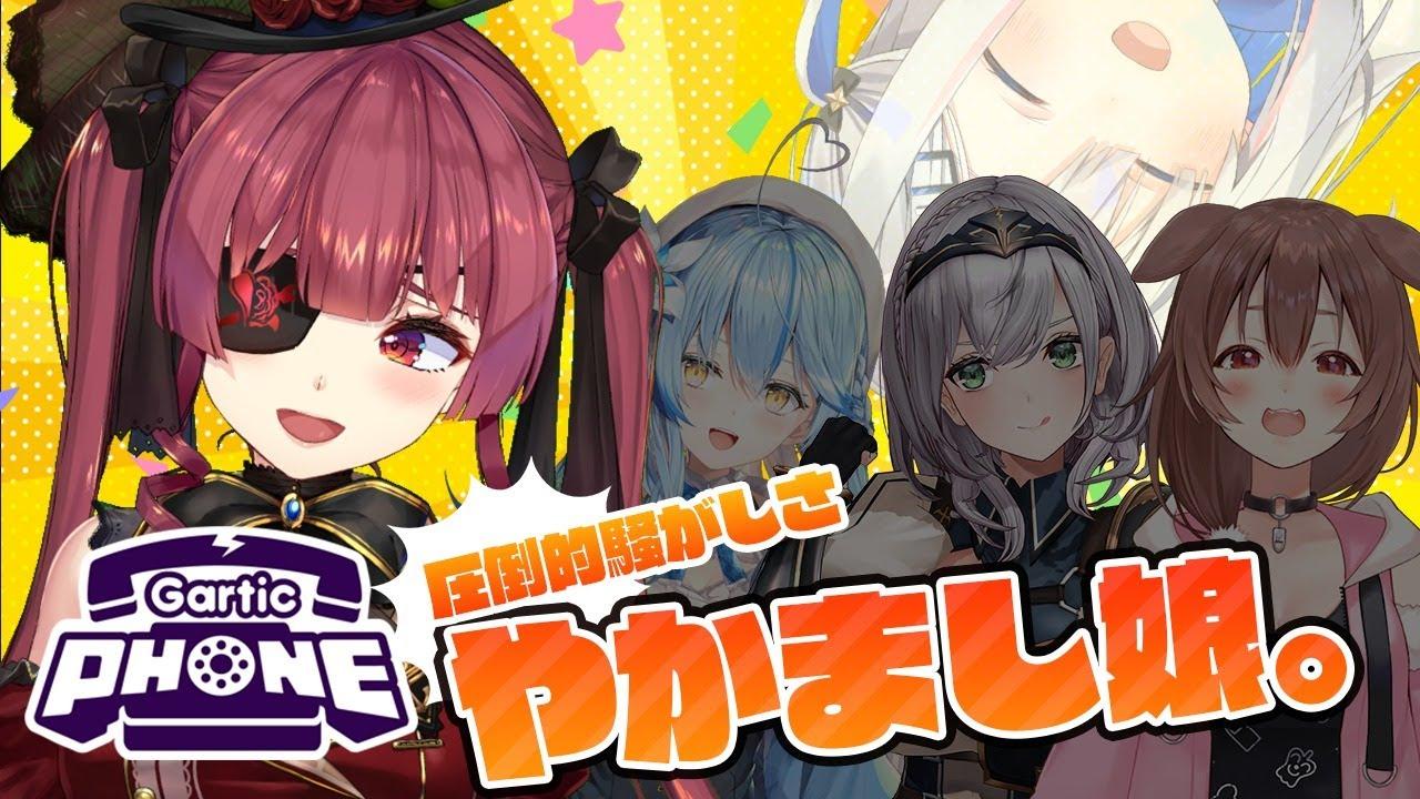 [Gartic Phone]#Yakamashi Musume's drawing message game!  !!  !!  !!  !!  !!  !!  !!  !![Holo Live / Marine Houshou]