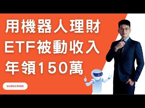 被動收入領150萬?股票基金ETF投資理財|被動收入計算機平台|除了0050、0056外怎麼賺錢?|PG財經筆記